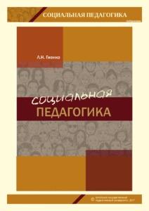 Социальная педагогика(обрез).pdf